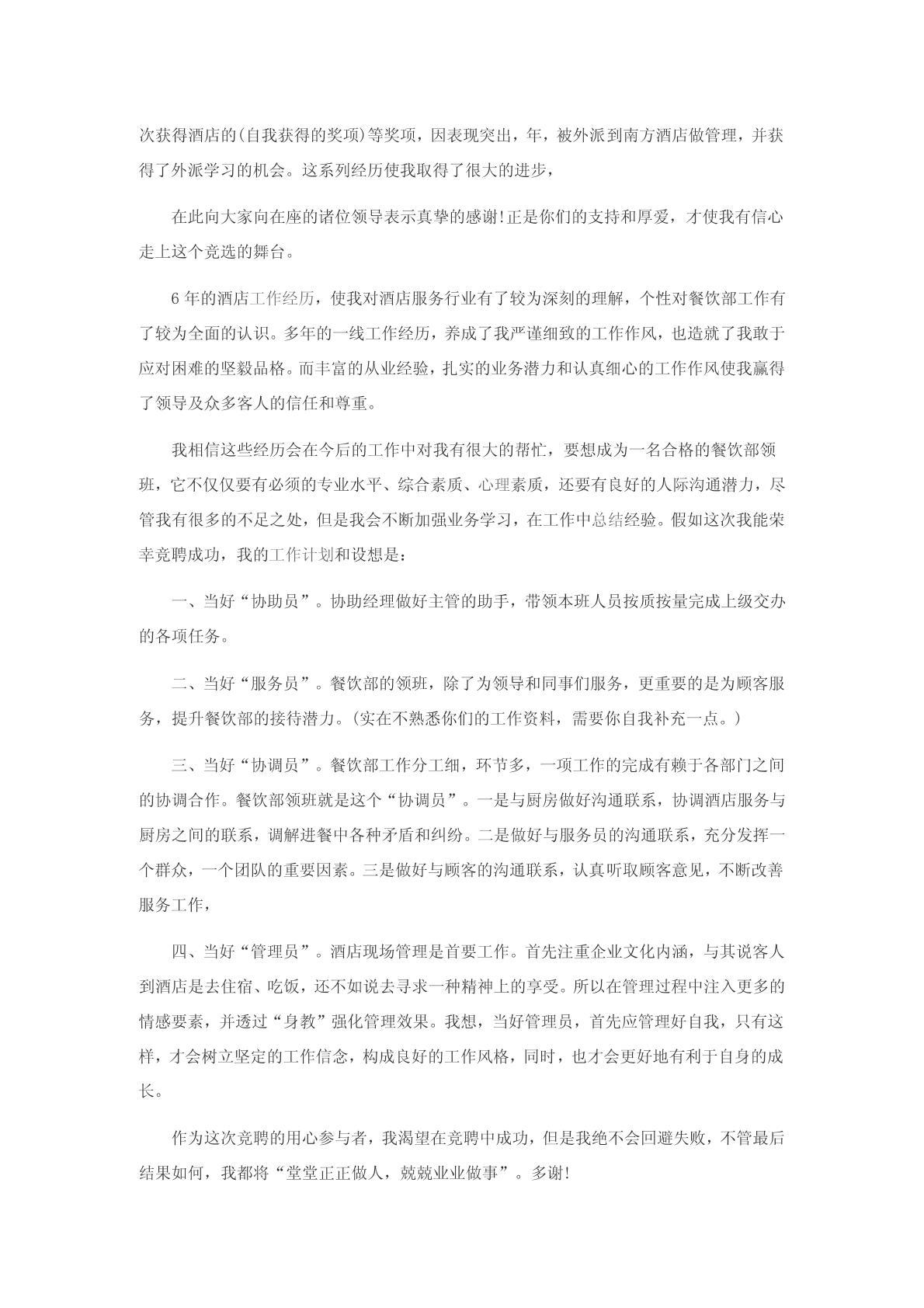 word终极页首图
